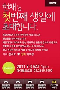 김현채 돌잔치 초대장- screenshot thumbnail