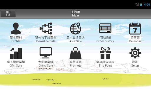 玩免費工具APP|下載HTE新馬直銷商專區行動版 app不用錢|硬是要APP