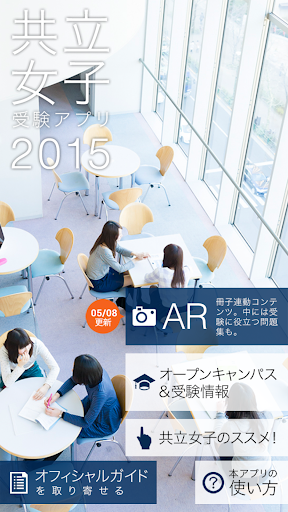 共立女子受験アプリ2015