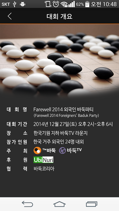 Farewell 2014 Baduk Party- screenshot