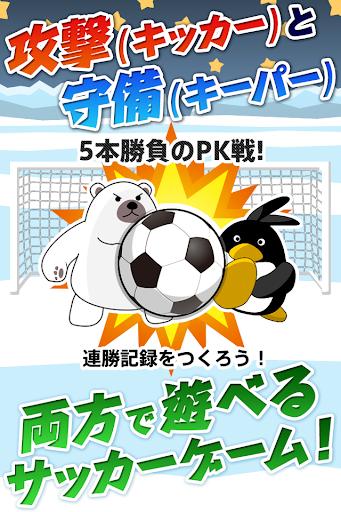 ペンギンPK~選手が対決!サッカーシミュレーションゲーム~