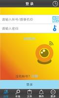 Screenshot of MyP2PCam