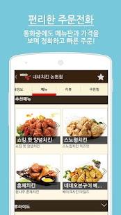 배달이오 - 수수료 없는 착한 배달앱 - screenshot thumbnail