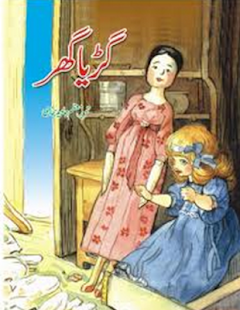 Kids Urdu Poems - screenshot thumbnail
