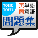 TOEIC(R)/TOEFL(R)英単語・同意語問題集 icon