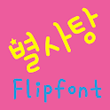 DXSugarplum™ Korean Flipfont icon