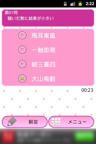 すべての講義 yojijukugo : 四字熟語クイズ - Android Apps on Google Play