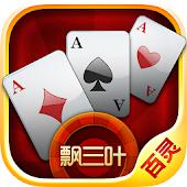 飘三叶Online-消灭麻将斗地主德州扑克