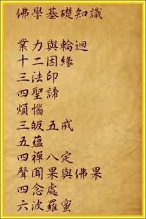 佛學基礎知識