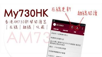 Screenshot of My730HK