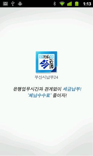부산시 납부24