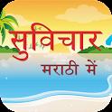 Marathi Pride Marathi Suvichar icon
