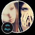 صور بنات حزينة 2014 icon