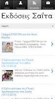 Screenshot of Γράμμα ΕΠΕΙΓΟΝ για…, Άν.Πήλιου
