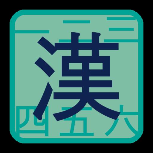 教育の漢字かな LOGO-HotApp4Game