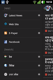 iWatch India News- screenshot thumbnail