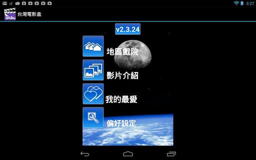 【免費媒體與影片App】在台映畫-APP點子