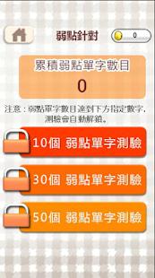 玩日語50音:用遊戲玩日語五十音/假名/236基本單字發聲版|玩教育App免費|玩APPs