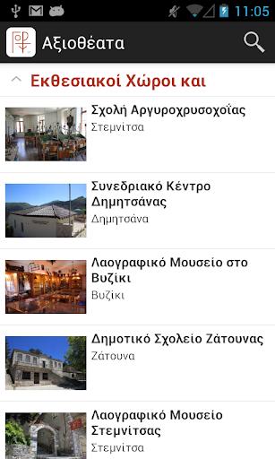 【免費旅遊App】Discover Gortynia-APP點子
