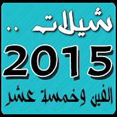 شيلات 2015 الفين وخمسة عشر