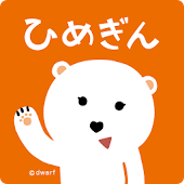 愛媛銀行 ひめぎんアプリ