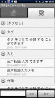 Screenshot of Voice Text Memo