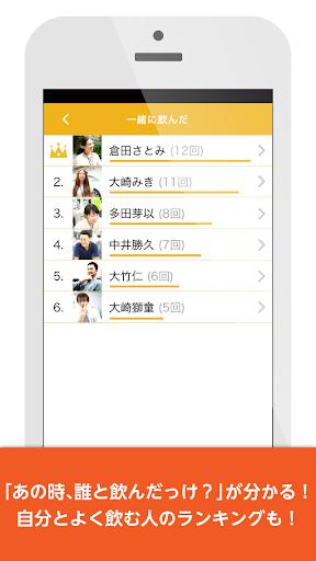 玩免費社交APP 下載飲み会の新定番!nomow app不用錢 硬是要APP