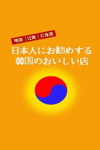 日本人におススメする韓国の観光グルメ
