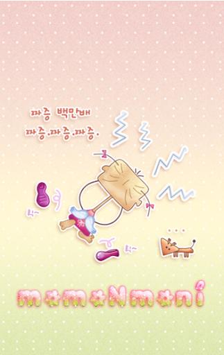 NK 모모N모니_짜증 카카오톡 테마
