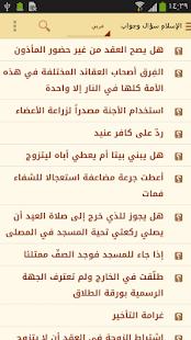 Islam question and answer - screenshot thumbnail