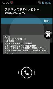 誰着? だれ電 日本中で大ヒット!!の【自動電話帳 】