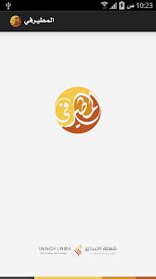 موقع المطيرفي screenshot