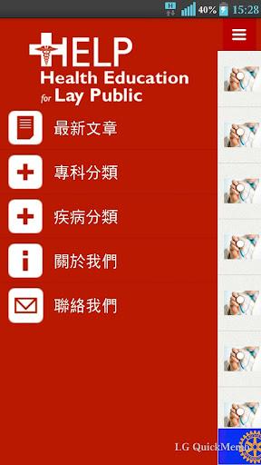免費下載醫療APP|醫學解 app開箱文|APP開箱王