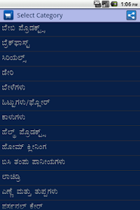 Kannada Grocery Shopping List screenshot 0