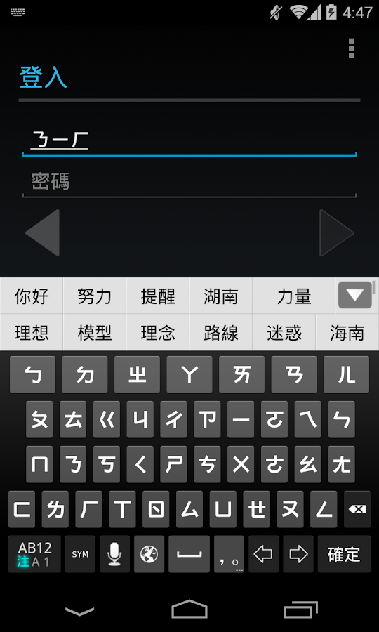 Wnn Traditional Chinese Pack- screenshot