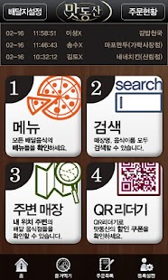 맛동산 - screenshot thumbnail