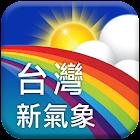 台灣新氣象 icon