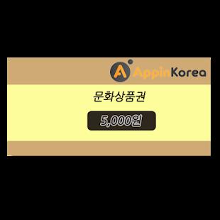 [공짜문상] 공짜 문화상품권 - 초간단 문상 생성기 - screenshot thumbnail