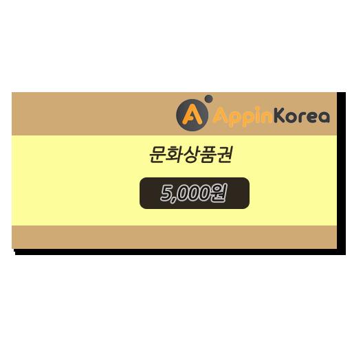 [공짜문상] 공짜 문화상품권 - 초간단 문상 생성기 - screenshot