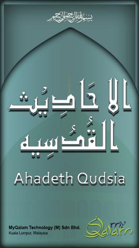 Hadith Qudsi Arabic English