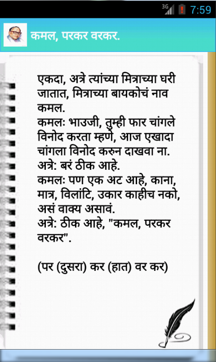 Acharya atre jokes in marathi