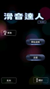 滑音達人第五波-台灣版NEW