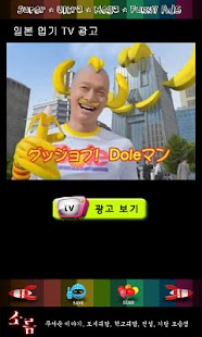 Funny Advertisings - HeHeKeKe- screenshot thumbnail