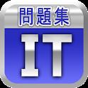 ITパスポート試験 問題集