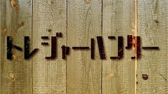 『クウソウアプリ〜トレジャーハンター〜』ボイスノベル