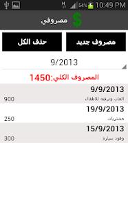 مصروفي - screenshot thumbnail