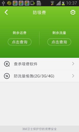 玩工具App|360手機衛士免費|APP試玩