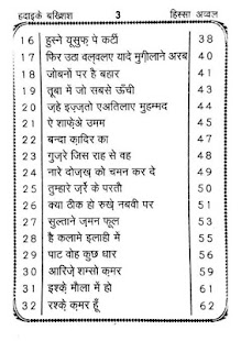 Saman e bakhshish pdf staffgod.