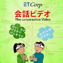 Conversation Video - 会話ビデオ icon