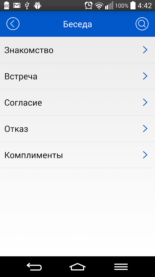 Үүлэн- screenshot
